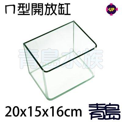 AA。。。青島水族。。。OT-L-20台灣UP雅柏-EASY TANK五合一ㄇ型開放缸=高透明20*15*16cm