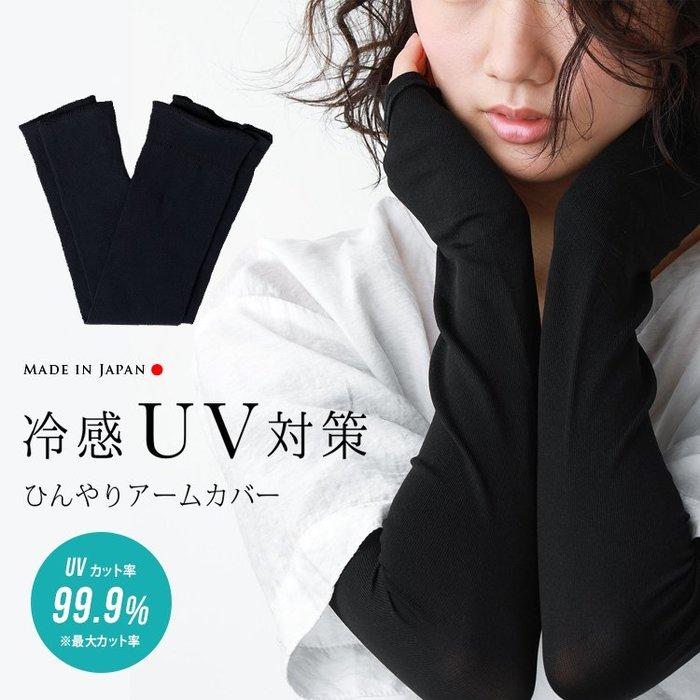 《FOS》日本製 防曬 涼感 袖套 (2入組) 抗UV 速乾 透氣 臂套 99%紫外線遮蔽率 夏天 遮陽 運動 熱銷