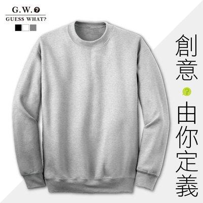 GW【客製化 大學T 素面高磅刷毛長袖T恤 男女 可少量設計印製 】 黑白灰 XS-2XL GUESSWHAT