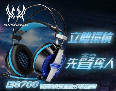 【EC數位】 Kotion each GS700 電競LED燈效立體環繞重低音耳罩式線控耳機 立體環繞音效/降噪麥克風/