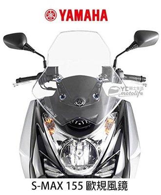 YC騎士生活_YAMAHA山葉原廠 SMAX S-MAX 155 歐規 風鏡.立體成型 流線造型 歐規風鏡 2PE擋風鏡