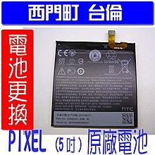 【西門町台倫】Google Pixel 原廠電池*3.85V/2770mAh*
