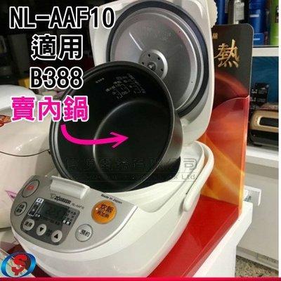 【新莊信源】(原廠公司貨)  6人份【象印電子鍋專用內鍋】B388(NL-AAF10 專用)
