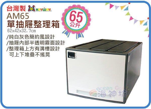 =海神坊=台灣製 KEYWAY AM65 單層櫃 抽屜整理箱 收納箱 分類箱 置物箱 65L 3入1350元免運
