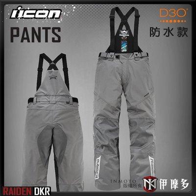 伊摩多※美國ICON RAIDEN DKR 素色灰 防摔褲 D3O 4件式護具 防水 透氣 吊帶可拆 另有黑色