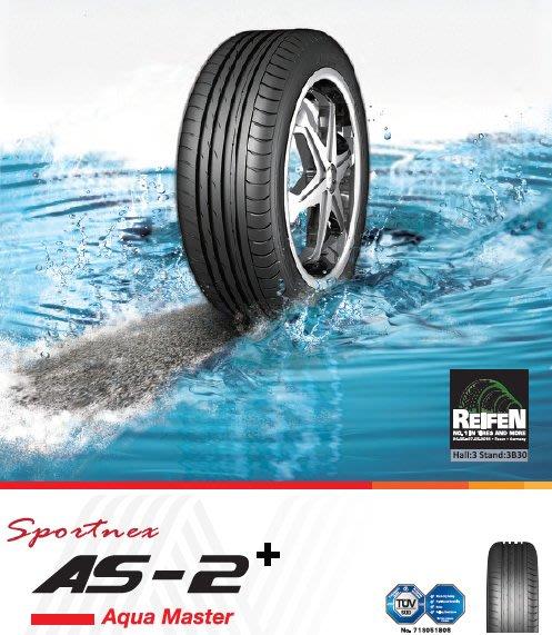 +OMG車坊+全新南港輪胎 AS-2+ 235/45-20 直購價5400元 優異操控 濕地抓地力提升