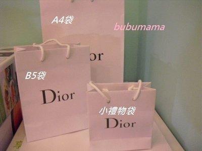 布布媽咪dior~CD原廠包裝紙袋~小禮物袋 ~$30