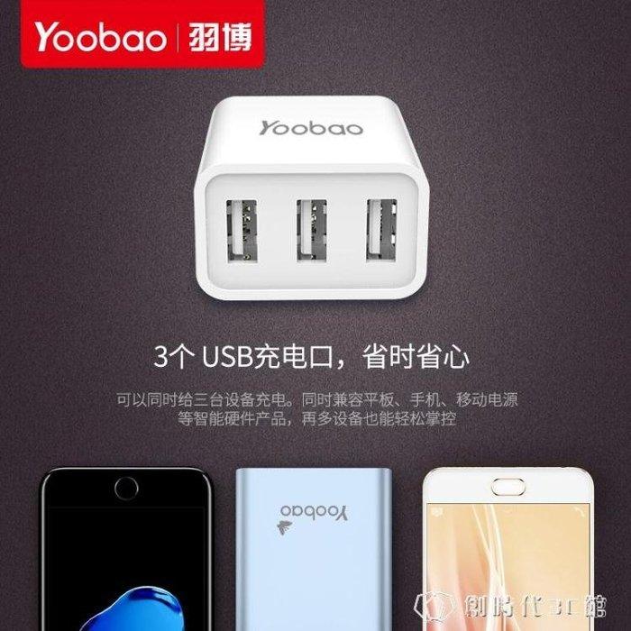 充電頭多口插頭快充通用多usb手機蘋果安卓iPhone CSDD2701