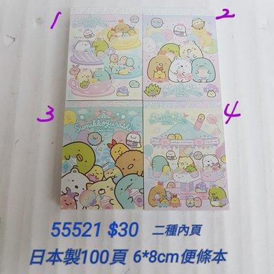 【日本進口】角落生物~日本製遊樂園6*8cm便條紙$30/個