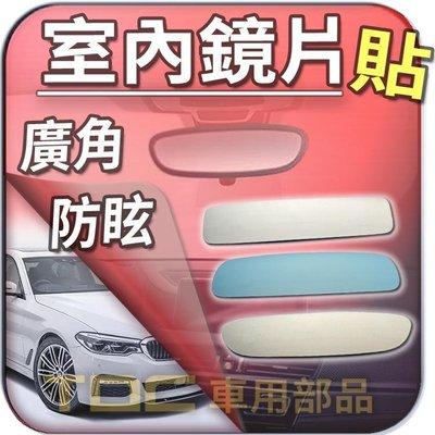 【TDC車用部品】【藍鏡】BMW,G30,G31,F07,F10,M5,F11,520i,528i,後視鏡,室內,鏡片