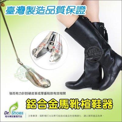 MIT臺灣製造 鋁合金馬靴專屬擴靴器 馬靴擴鞋器 靴子鞋撐 楦鞋器專利專業款 ╭*鞋博士嚴選鞋材*╯