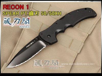 《藏刀閣》COLD STEEL-(Recon 1)Spear Point刃型戰術折刀(全齒刃)