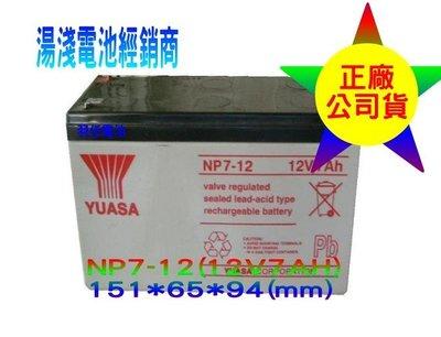 湯淺電池經銷商 羽任  YUASA NP7-12 12V7AH  (WP7.2-12 NPW36-12 GP1272)
