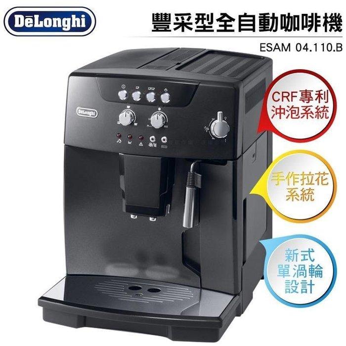 喜朵飲品專業批發~Delonghi 全自動咖啡機義式咖啡機ECAM 04.110.B豐采型~新品優惠專案