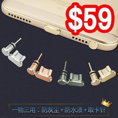 兩件式防塵塞 蘋果 iPhone 8PIN / TYPE-C 耳機孔+充電孔 鋁合金防塵塞手機金屬耳機塞 73 1