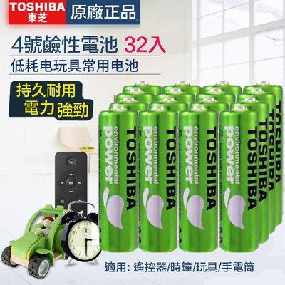【攝界】日本 TOSHIBA 東芝 無鉛綠環保電池 4號碳鋅電池 1.5V 乾 電池 遙控器 玩具 手電筒 32入