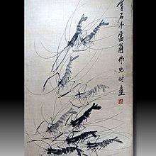 【 金王記拍寶網 】S1868  齊白石款 水墨蝦群紋圖 手繪水墨書畫 老畫片一張 罕見 稀少