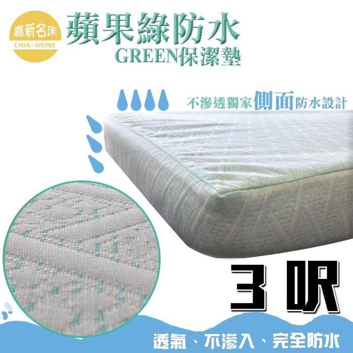 【嘉新床墊】完全防水透氣保潔墊 /單人標準3呎【炎夏一抹清新_蘋果綠 】 台灣訂製床墊第一品牌