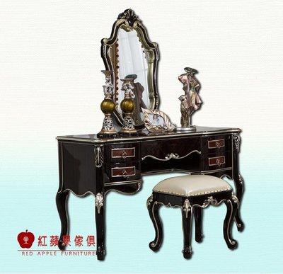 [紅蘋果傢俱] CT0056 歐式化妝台 妝台 妝鏡 鏡台 梳妝台
