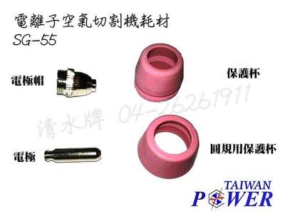 【TAIWAN POWER】清水牌SG-55 保護杯 氬焊機 切割耗材CO2焊機 空壓機 變壓器 發電機