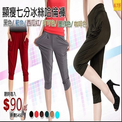 韓版哈倫褲  大碼顯瘦  優質牛奶絲不透膚質量好  七分褲  居家/休閒穿    「JC的店」