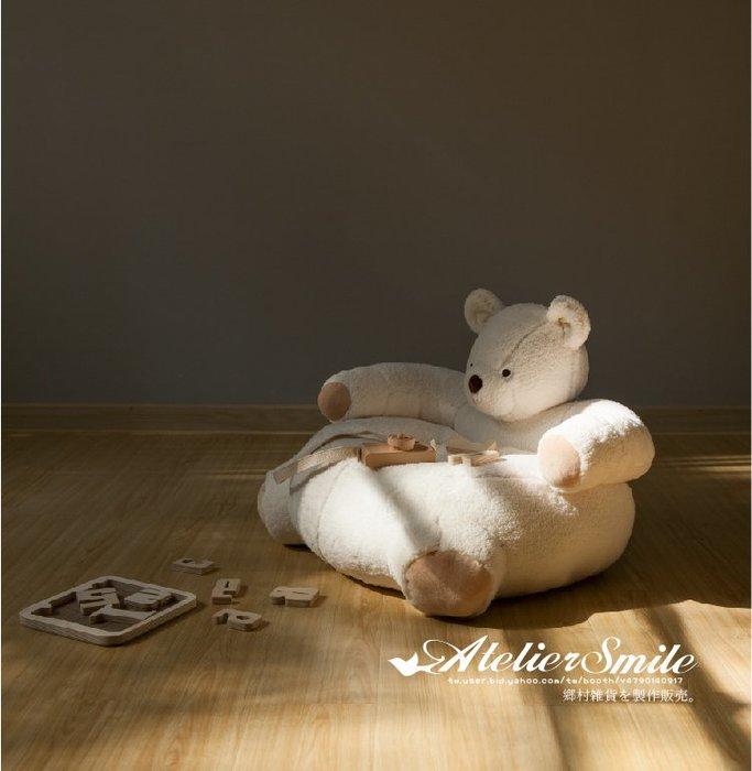 [ Atelier Smile ]  鄉村雜貨 ins兒童沙發 熊寶寶造型 寶寶沙發 兒童家具 小熊 懶人椅 (免運)