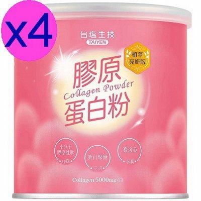 台鹽生技膠原蛋白粉植萃亮妍版-180g/罐x4罐-膠原蛋白:牛+魚