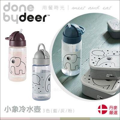 丹麥Done by deer➤用餐時光小象冷水壺(藍/灰/粉),兒童水杯/可提式吸管杯BB704✿蟲寶寶✿