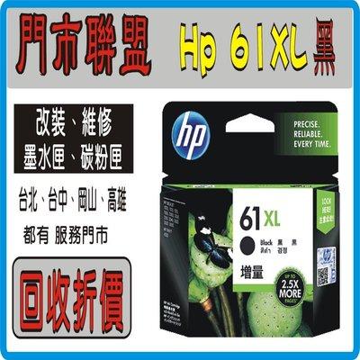 【門市聯盟  回收金 50元 可現折】HP61XL 黑色 hp 61 XL CH563WA 高容量 原廠盒裝墨水匣C12