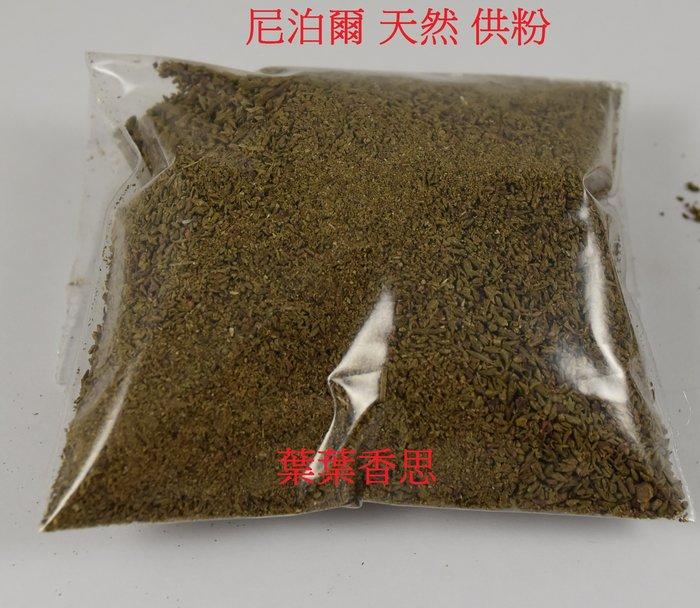 【葉葉香思】西藏天然煙供粉   尼泊爾 當地天然植物 大佛塔 專用100g-70元  優惠價50元 (散裝 粗粒粉)
