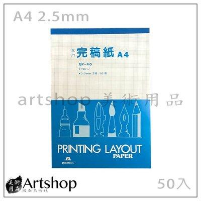 【Artshop美術用品】DRAGONGATE 龍門 GP-40 完稿紙 2.5mm 190g (A4) 50入
