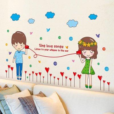 壁貼 壁紙 貼紙 玻璃貼墻貼紙貼畫臥室房間浪漫愛情人物頭像情侶貼愛心男孩女孩寢室宿舍