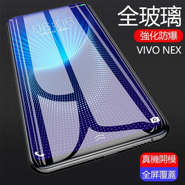 VIVO NEX 旗艦版 玻璃貼 滿版 步步高 nex 鋼化膜 nex保護貼 螢幕保護貼 全貼合 全玻璃 貼膜 防爆