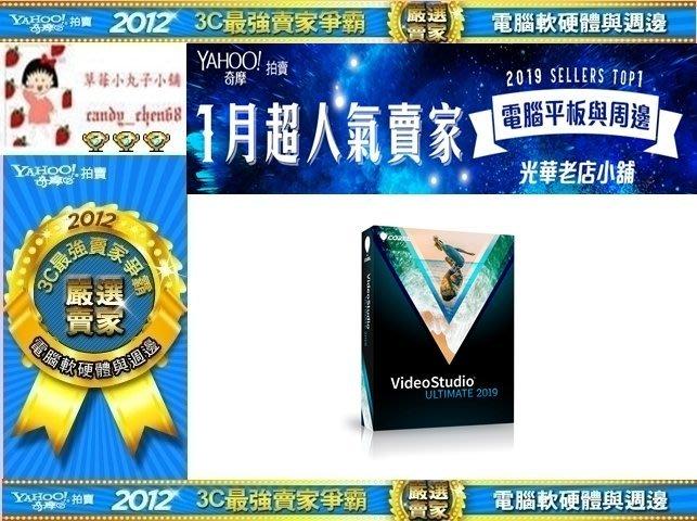 【35年連鎖老店】會聲會影 2019 中文旗艦完整版盒裝 VideoStudio ULTIMATE 2019有發票