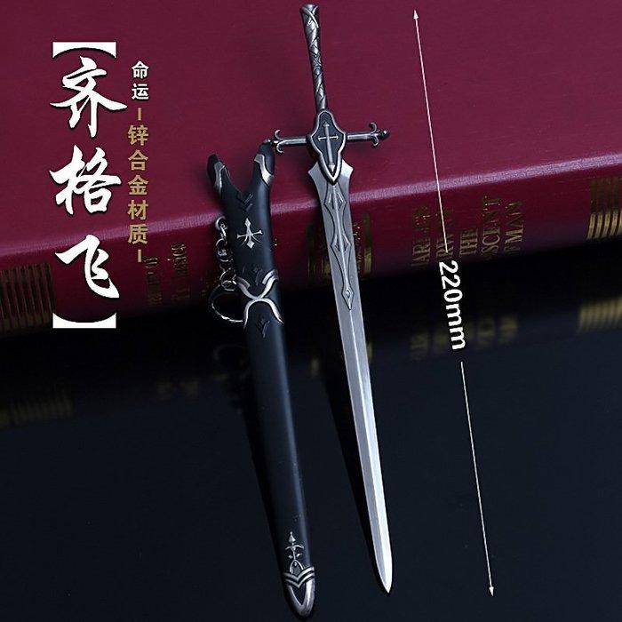 命運之夜 FATE 聖女貞德佩劍 齊格飛 22cm(贈送刀劍架)