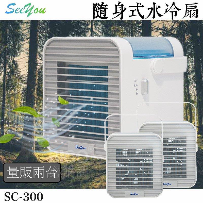 《量販兩台》See you 攜帶式行動水冷扇 SC-300 夏日必備 三段風量 行動式水冷扇 攜帶式 涼風扇 輕便 清涼