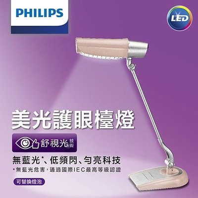 PHILIPS 飛利浦 無藍光、低頻閃 美光廣角 護眼 檯燈/台燈/抬燈 FDS980