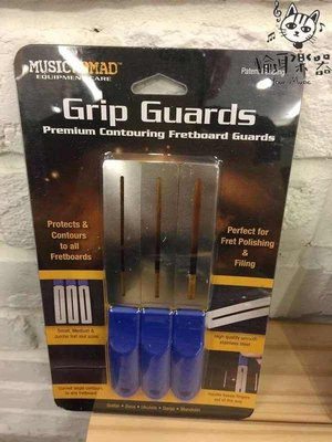 ♪ Your Music 愉耳樂器♪MusicNomad-吉他#MN225 銅條遮羞棒 GRIP Guards