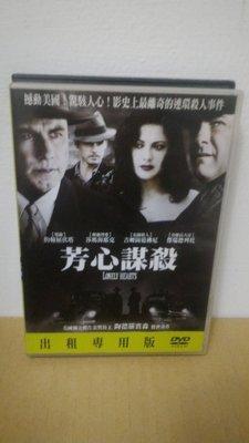芳心謀殺  二手DVD D-1 約翰屈伏塔 莎瑪海耶克