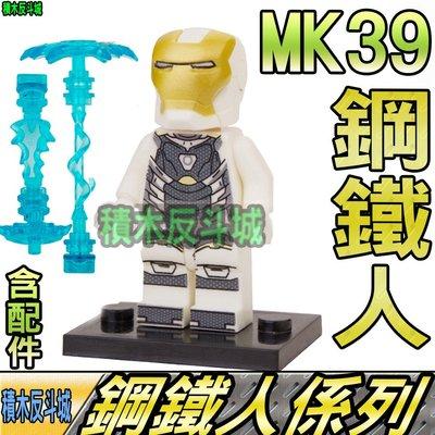 【積木反斗城】鋼鐵人 MK39 鋼鐵俠 復仇者聯盟 超級英雄 人偶 品高 PG2101/相容 樂高 LEGO 積木