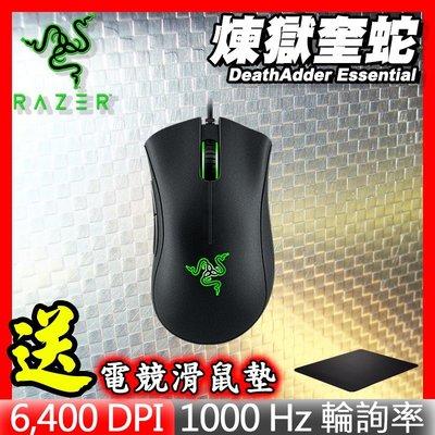 RAZER 雷蛇 ▶ DeathAdder Essential 煉獄奎蛇 精華版 電競滑鼠