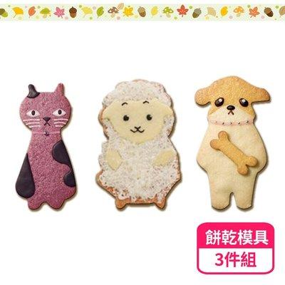 超萌手工不鏽鋼餅乾模具3件組 - 喜羊羊、骨頭小狗、紫芋貓咪