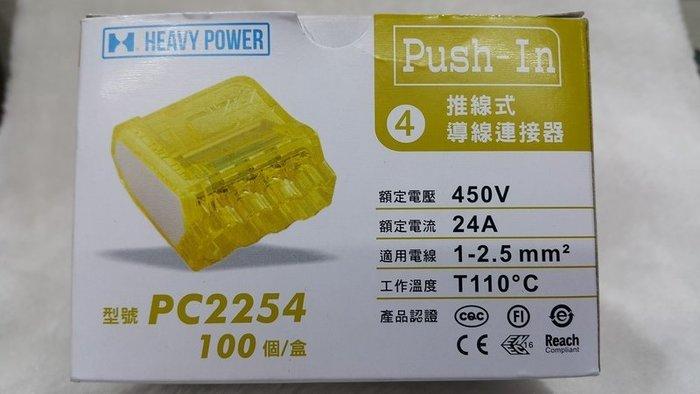 DIY水電材料 4線式 推線式導線連接器 接續端子 快速接線 可重覆使用 體積小 安裝快速 可同時連結4條線