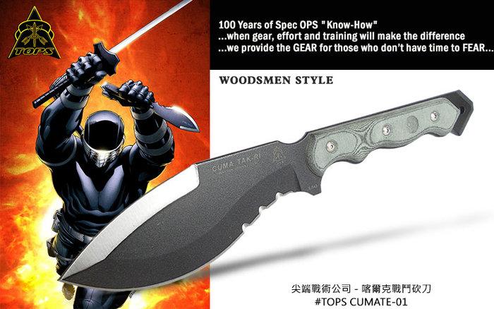 【angel 精品館 】美國Tops Knives 喀爾克戰鬥砍刀CUMA RI- CUMATK-02