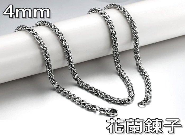 《316小舖》【AC18/AC17/AC83】 (316L鈦鋼鍊條-花蘭鍊子-鍊寬2.5mm~6mm鏈條 純鋼鏈子)