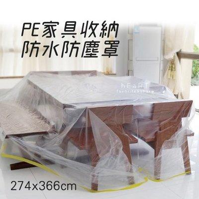 【可愛村】PE家具收納防水防塵罩 274x366cm 防塵罩 收納防塵罩 家具防塵罩