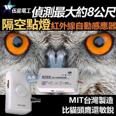 伍星WS-5408 隔空點燈 紅外線自動感應器《分離式自動感應無線遙控開關 可一對多 110V/220V共用 台灣製造》