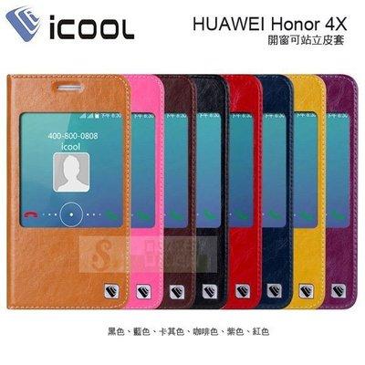 s日光通訊@iCOOL原廠 HUAWEI Honor 4X 真皮開窗站立式側掀皮套 側翻保護套 智能休眠喚醒