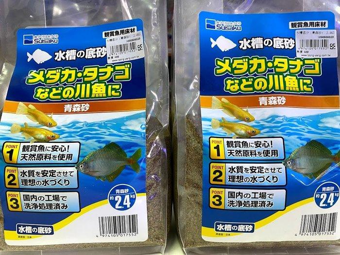 *海葵達人*F-7552 日本Suisaku-水作新款【日本產青森砂砂(2.4kg)】*可貨到付款*
