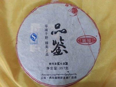 【龍邁普洱茶】品鑑 2010 紫芽古樹茶※可索取茶樣 ※